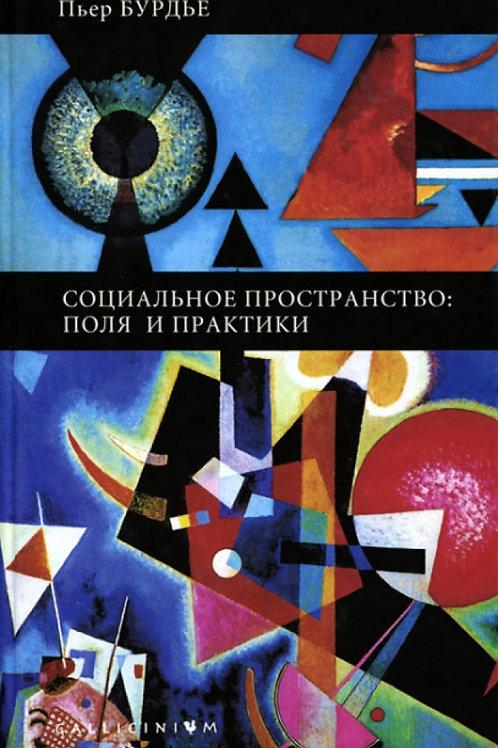 Поль Бурдье «Социальное пространство: поля и практики»