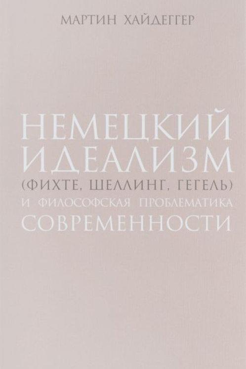 Мартин Хайдеггер «Немецкий идеализм»