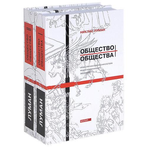 Никлас Луман «Общество общества» (в 2 томах)