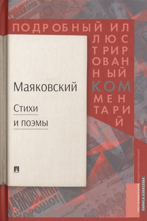 Владимир Маяковский «Стихи и поэмы» (Подробный иллюстрированный комментарий)