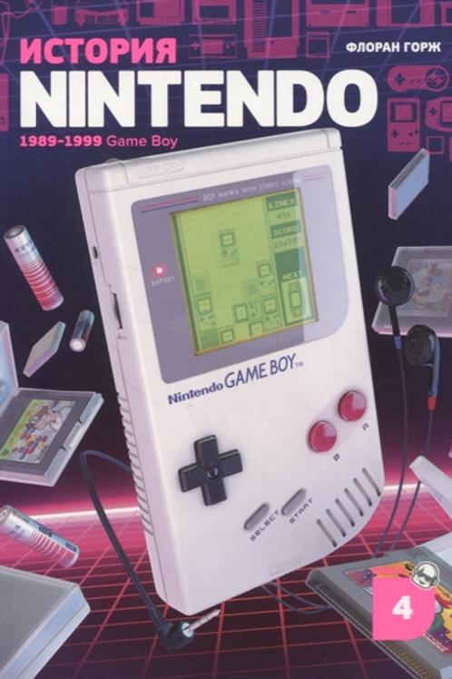 Флоран Горж «История Nintendo: 1989–1999 Game Boy»