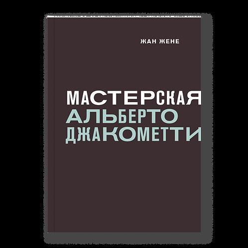 Жан Жене «Мастерская Альберто Джакометти»