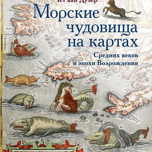 Чет ван Дузер «Морские чудовища на картах Средних веков и эпохи Возрождения»
