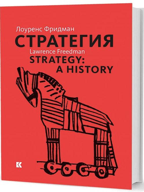 Лоуренс Фридман «Стратегия: Война, революция, бизнес»