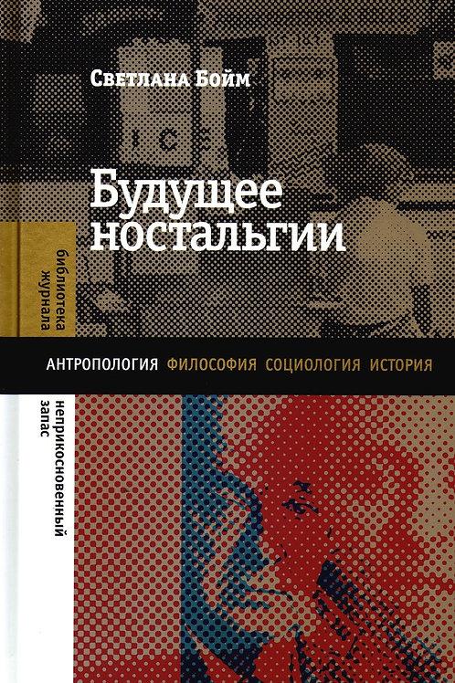 Светлана Бойм «Будущее ностальгии»