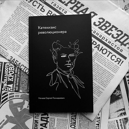 Сергей Нечаев «Катехизис революционера»