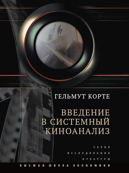 Гельмут Корте «Введение в системный киноанализ»
