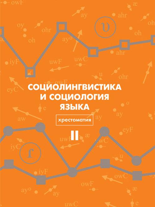 «Социолингвистика и социология языка: Хрестоматия. Том 2»