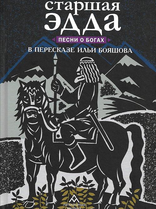 «Старшая Эдда. Песни о богах» в пересказе Ильи Бояшов