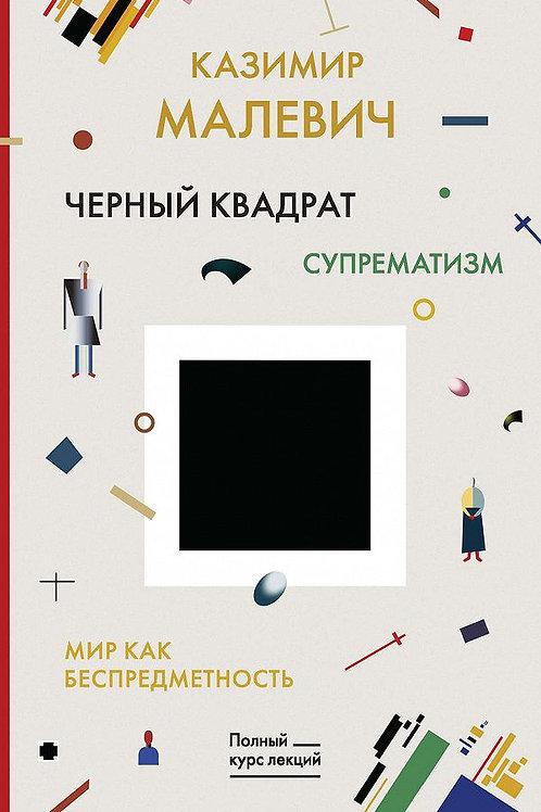 Казимир Малевич «Черный квадрат. Мир как беспредметность»