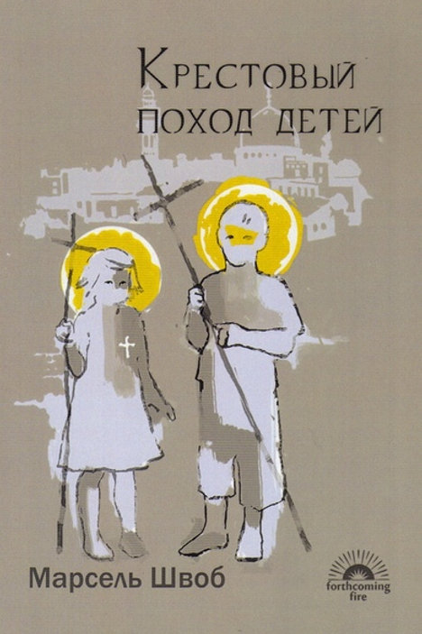 Марсель Швоб «Крестовый поход детей»