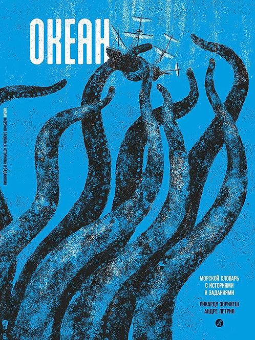 Рикарду Энрикеш «Океан. Морской словарь с историями и заданиями»