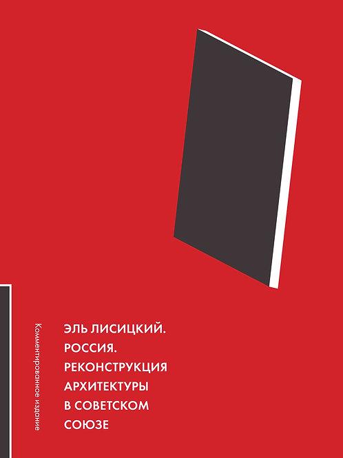Эль Лисицкий «Россия. Реконструкция архитектуры в Советском Союзе»
