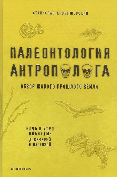 Станислав Дробышевский «Палеонтология антрополога. Книга I»