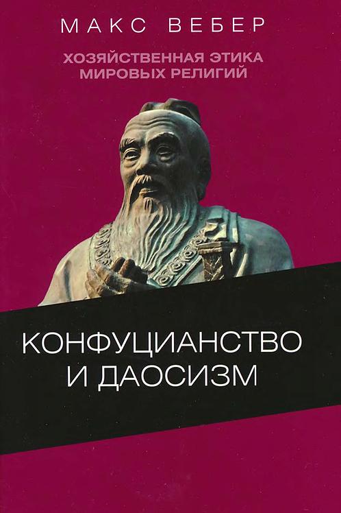 Макс Вебер «Конфуцианство и даосизм»