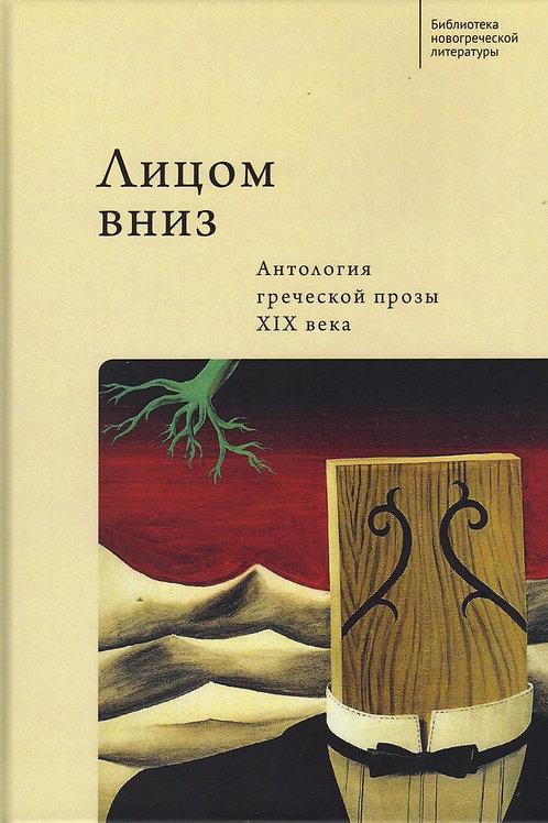 «Лицом вниз. Антология греческой прозы XIX века»