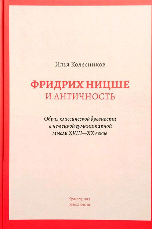 Илья Колесников «Фридрих Ницше и античность»