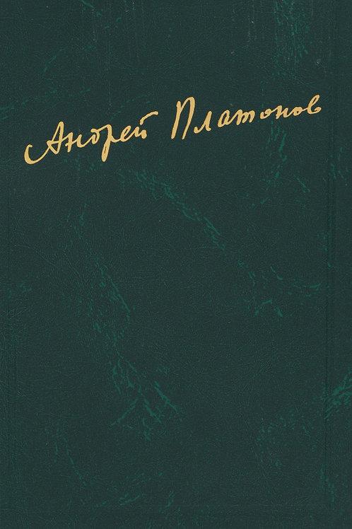 Андрей Платонов «Сочинения. Т.2. 1926-1927: повести, рассказы, сценарии, статьи»