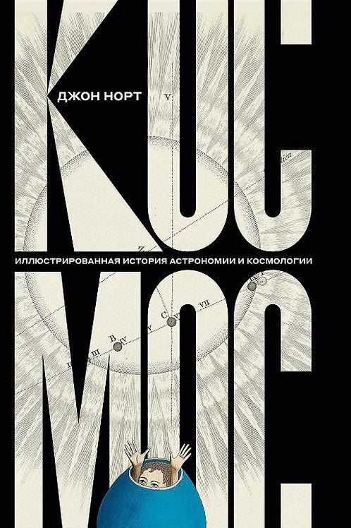 Джон Норт «Космос. Иллюстрированная история астрономии и космологии»