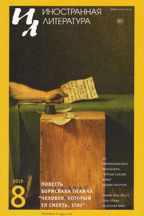 «Иностранная литература» №8 2019