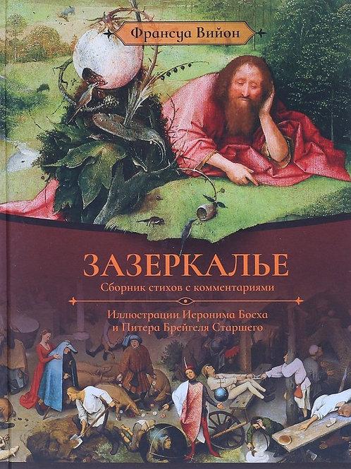 Франсуа Вийон «Зазеркалье. Сборник стихов с комментариями»