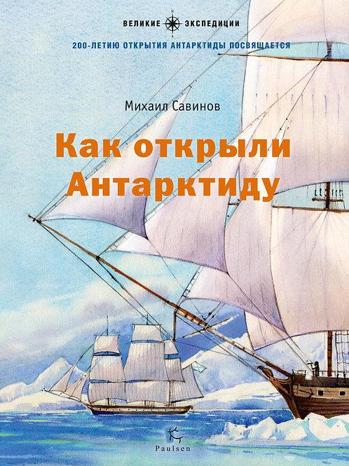 Михаил Савинов «Как открыли Антарктиду»