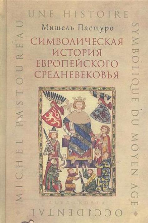 Мишель Пастуро «Символическая история европейского средневековья»