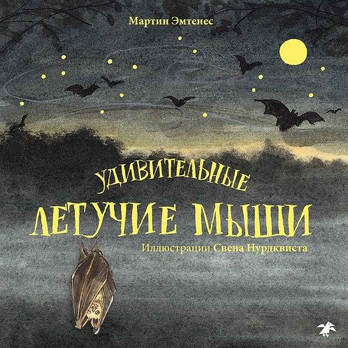 Мартин Эмтенес, Свен Нурдквист «Удивительные летучие мыши»