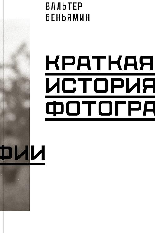 Вальтер Беньямин «Краткая история фотографии»