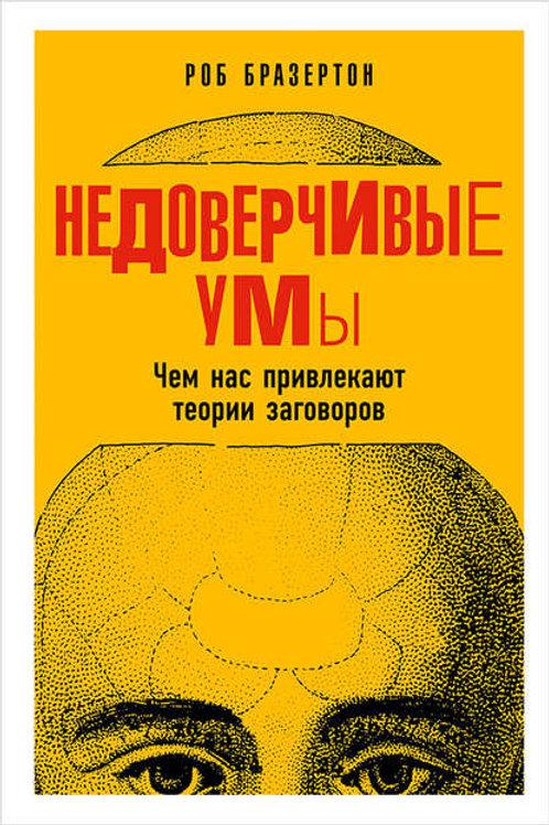 Роб Бразертон «Недоверчивые умы: Чем нас привлекают теории заговоров»