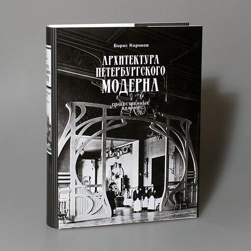 Борис Кириков «Архитектура петербургского  модерна. Общественные здания. Кн. 1»
