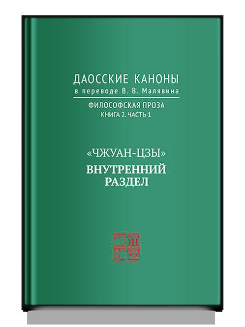 Владимир Малявин «Даосские каноны. Философская проза. Книга 2» (2 тома)