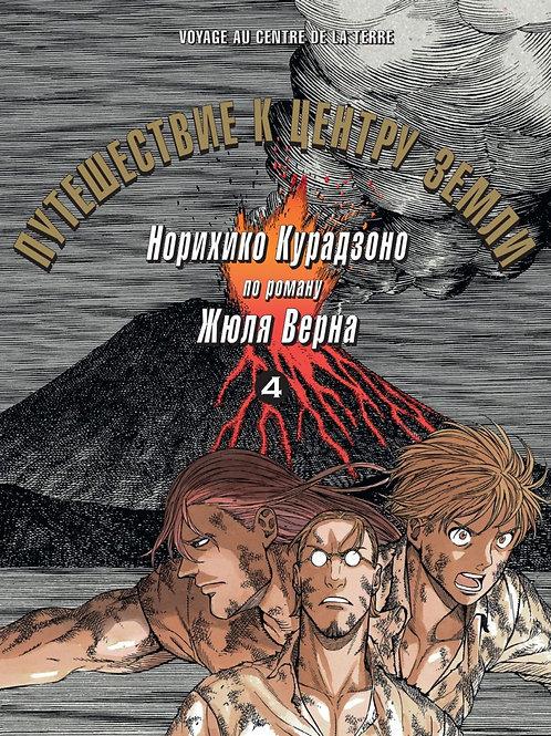 Норихико Курадзоно «Путешествие к центру земли. Том 4»