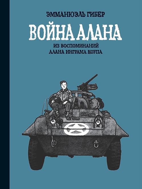 Эмманюэль Гибер «Война Алана»