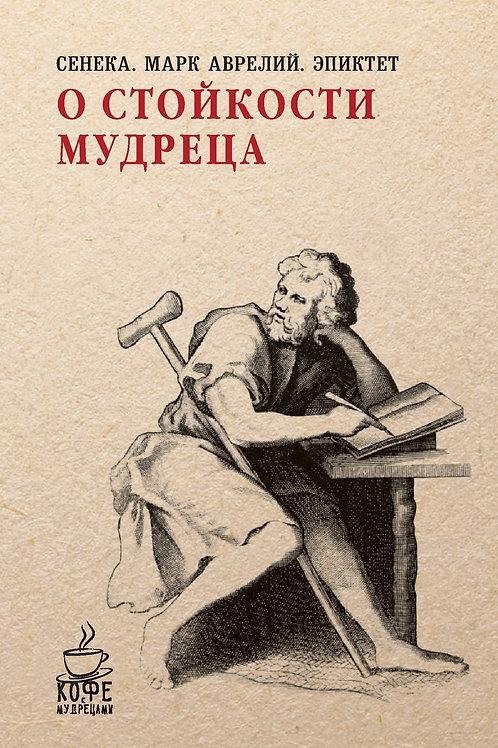 Сенека, Марк Аврелий, Эпиктет «О стойкости мудреца»