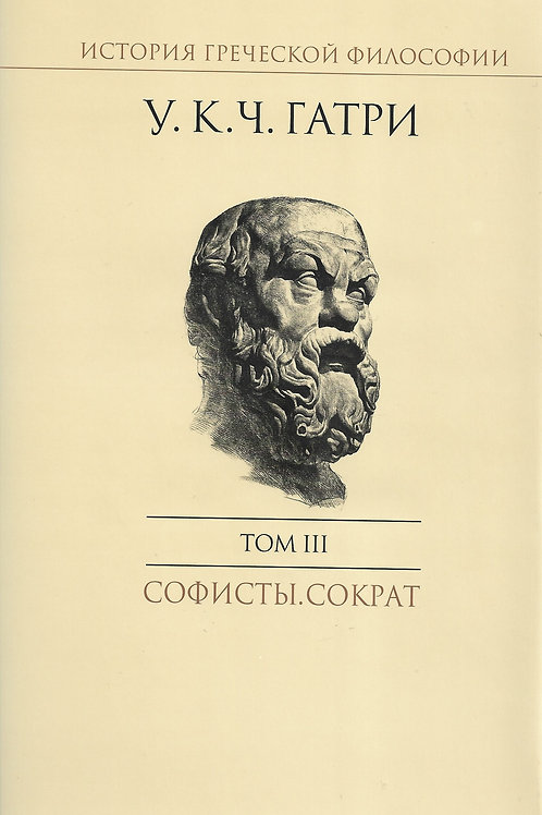 Уильям Гатри «История греческой философии. Т.III. Софисты. Сократ»