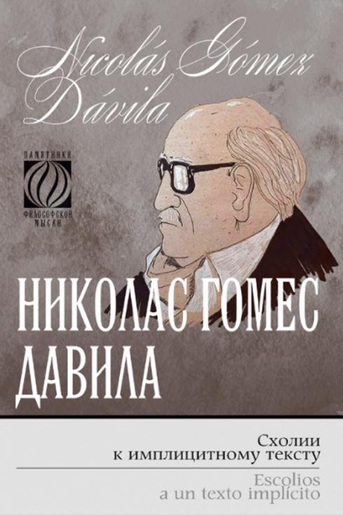Николас Гомес Давила «Схолии к имплицитному тексту»