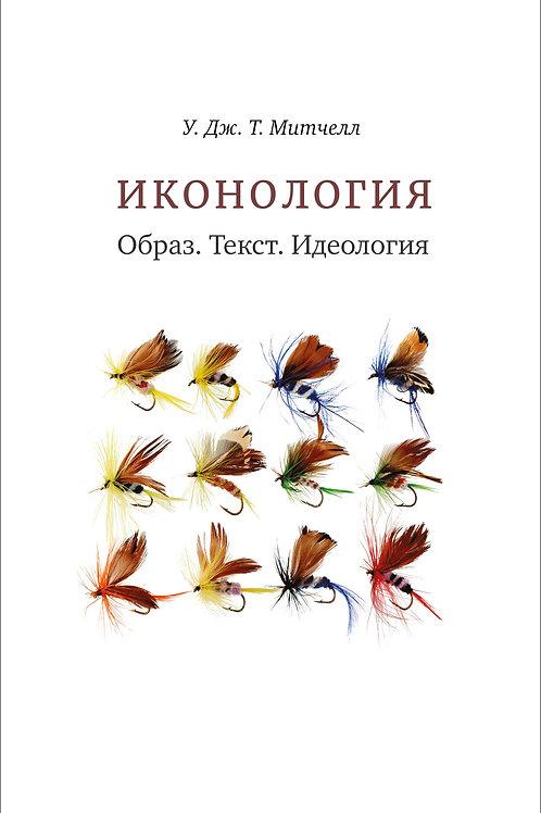 Уильям Митчелл «Иконология. Образ. Текст. Идеология»