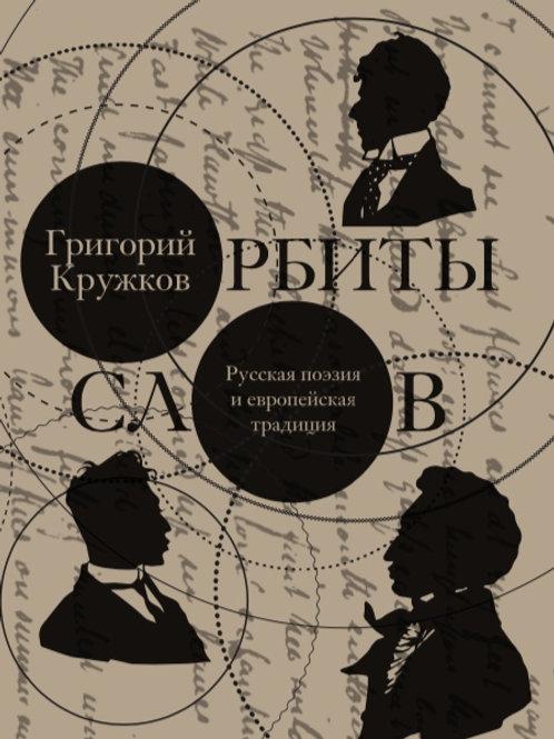 Григорий Кружков «Орбиты слов: русская поэзия и европейская традиция»