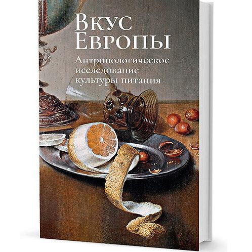 «Вкус Европы. Антропологическое исследование культуры питания»