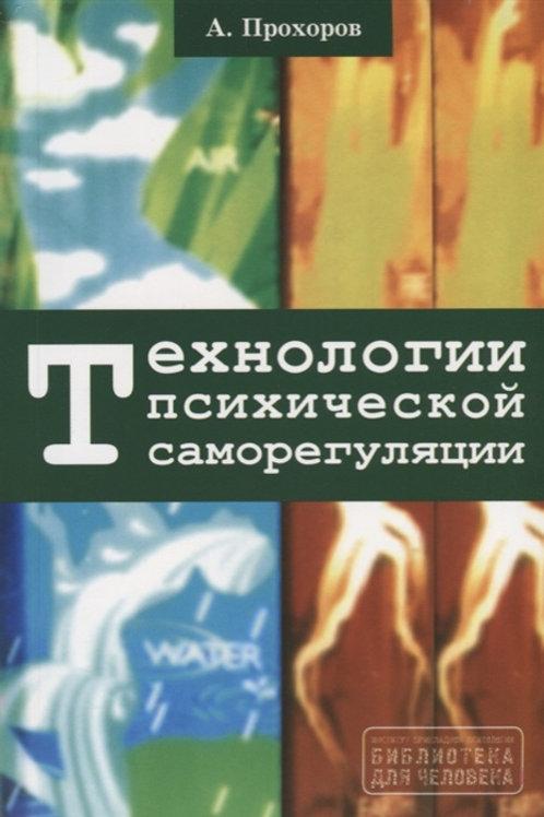 Александр Прохоров «Технологии психической саморегуляции»