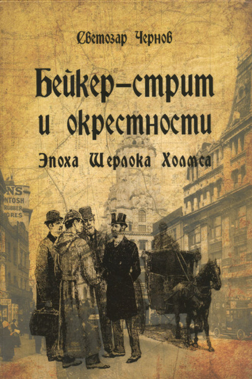 Светозар Чернов «Бейкер-стрит и окрестности. Эпоха Шерлока Холмса»