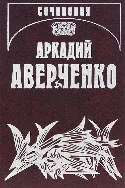 Аркадий Аверченко «Собрание сочинений в 13 тт. Т. 10. В дни Содома и Гоморры»