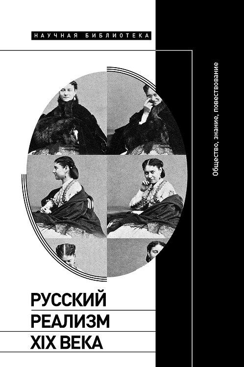 «Русский реализм XIX века. Общество, знание, повествование» (сборник)