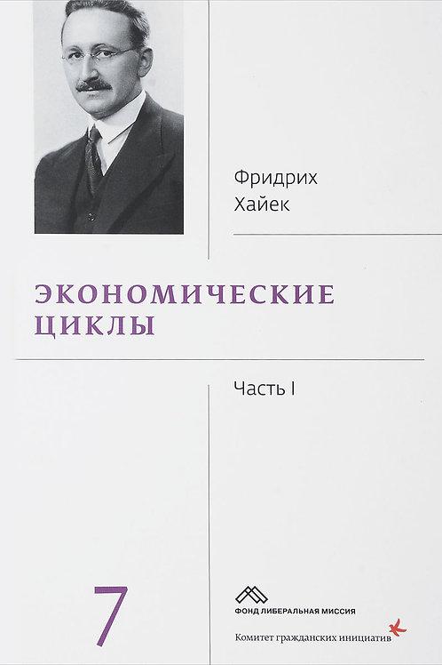Фридрих Августфон Хайек «Экономические циклы»