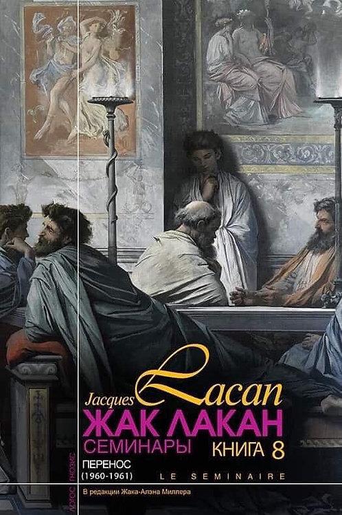 Жак Лакан «Семинары. Книга 8. Перенос»