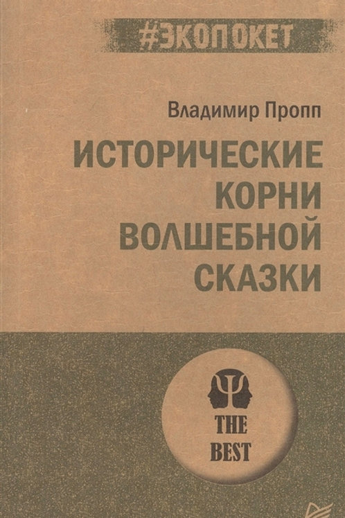Владимир Пропп «Исторические корни волшебной сказки» (ИД Питер)