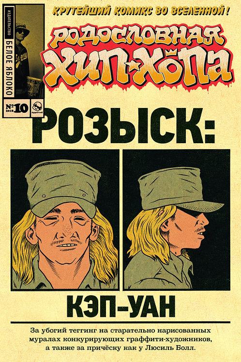 Эд Пискор «Родословная хип-хопа». Выпуск 10