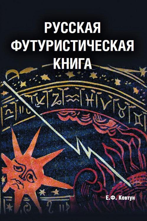 Евгений  Ковтун «Русская футуристическая книга»