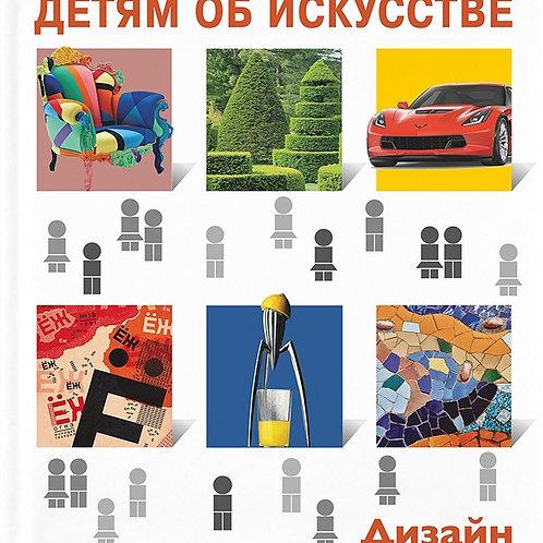 Евгения Гершкович «Детям об искусстве. Дизайн»